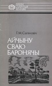 Геннадий Николаевич Саганович - Айчыну сваю баронячы: Канстанцін Астрожскі