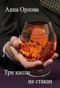 Три капли на стакан