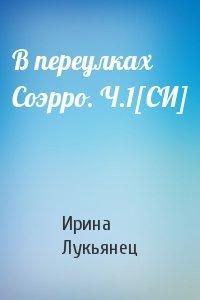 Ирина Лукьянец - В переулках Соэрро. Ч.1[СИ]