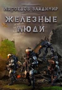 Железные люди (весь текст)