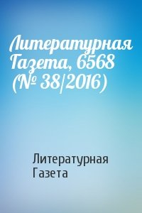 Литературная Газета, 6568 (№ 38/2016)