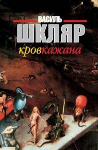Василий Николаевич Шкляр - Кров кажана
