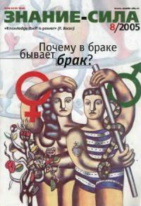 Знание-сила, 2005 № 08 (938)