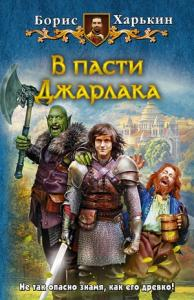 Борис Харькин - В пасти Джарлака