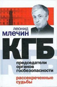 КГБ. Председатели органов госбезопасности. Рассекреченные судьбы