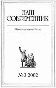 Наш Современник, 2002 № 03
