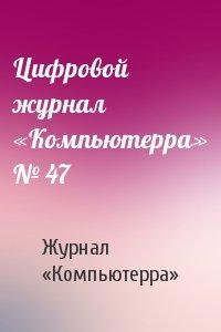 Журнал «Компьютерра» - Цифровой журнал «Компьютерра» № 47