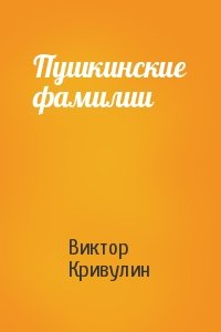 Пушкинские фамилии