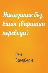 Рэй Брэдбери - Наказание без вины (вариант перевода)