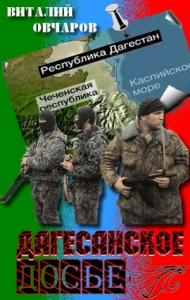 Виталий Овчаров - Дагестанское Досье