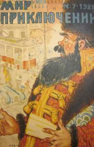 Мир приключений, 1928 № 07