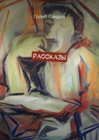 Голиб Саидов - Рассказы