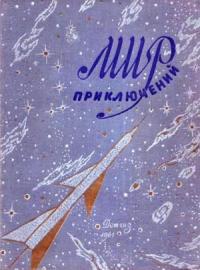 Мир приключений, 1961 (№6)