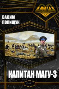 Капитан Магу-3