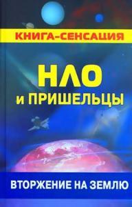 Колчин Герман - НЛО и пришельцы: вторжение на землю