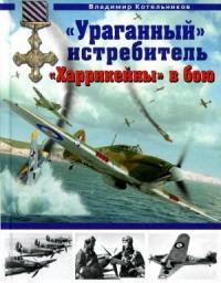 «Ураганный» истребитель. «Харрикейны» в бою