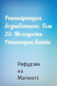 Реинкарнация безработного. Том 23: Молодость - Решающая битва