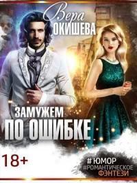 Вера Окишева - Замужем по ошибке