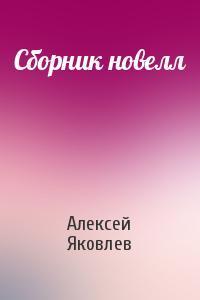 Сборник новелл