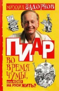 Пиар во время чумы, или Кому на Руси жить?