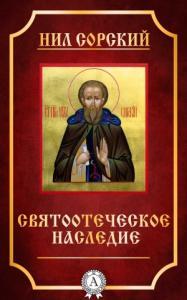 Нил Сорский - Святоотеческое наследие