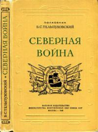 Северная война 1700-1721