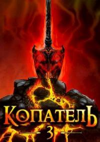 Копатель-3