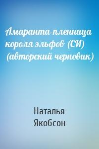 Амаранта-пленница короля эльфов (СИ) (авторский черновик)