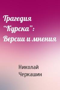 """Николай Черкашин - Трагедия """"Курска"""": Версии и мнения"""
