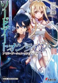 Sword Art Online 18: Завершение Алисизации