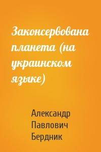 Законсервована планета (на украинском языке)