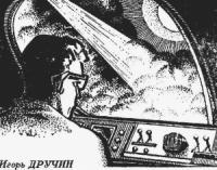 Игорь Дручин - Ритм галактик (журнальный вариант)