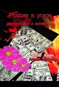 Россия в угаре долларгазма и еслибизма