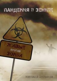 Живые против зомби. Пандемия взените