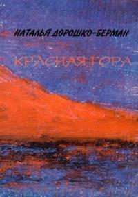 Красная гора: Рассказы