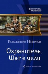 Константин Назимов - Шаг к цели