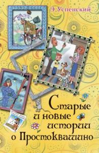 Дядя Фёдор идёт в школу, или Нэнси из интернета в Простоквашино