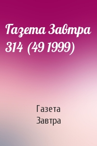 Газета Завтра - Газета Завтра 314 (49 1999)