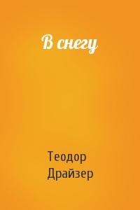 Теодор Драйзер - В снегу