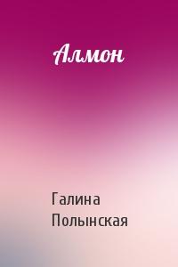 Алмон