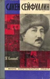 Турсунбек Какишев - Сакен Сейфуллин