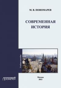 Михаил Викторович Пономарев - Современная история