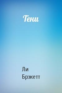 Ли Дуглас Брэкетт - Тени