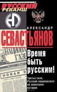 Время быть русским