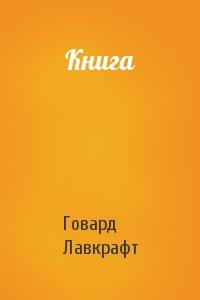 Говард Лавкрафт - Книга