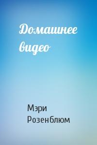 Мэри Розенблюм - Домашнее видео