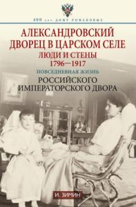 Александровский дворец в Царском Селе. Люди и стены, 1796–1917