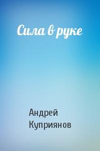 Андрей Куприянов - Сила в руке