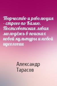 Творчество и революция – строго по Камю. Постсоветская левая молодёжь в поисках новой культуры и новой идеологии