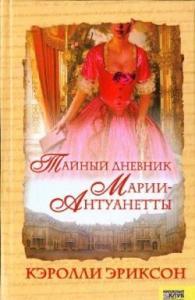 Кэролли Эриксон - Тайный дневник Марии-Антуанетты